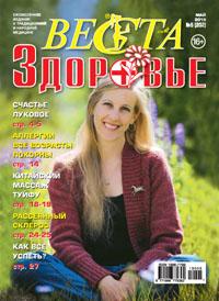 71ffec0ec90 Веста-М. Здоровье. Май 2019